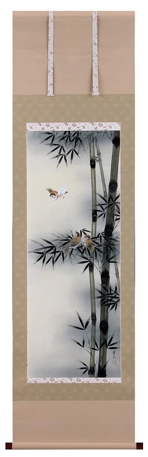 掛け軸 掛軸(かけじく) 竹に雀(山下 幸夫) 年中掛け 花鳥画 日本画 全国送料無料無料 代引き手数料無料