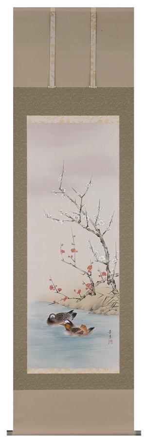 掛け軸 掛軸(かけじく) 紅白梅におしどり(佐藤 景月) 花鳥画 鴛鴦 結婚 結納 日本画 全国送料無料無料 代引き手数料無料