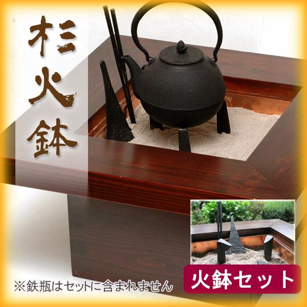 雪松平方米火盆日本傢俱 / 火盆 (小屋gake) 優雅角落火盆新鮮 < 火盆集 > 特裡維特、 鉗、 灰narashi,如果你打算用木炭灰 (5 公斤)!