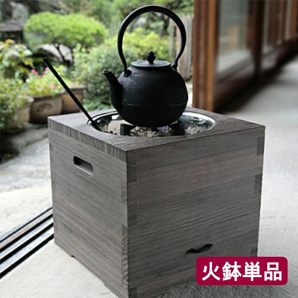 職人の手作り火鉢 日本製 桐の箱火鉢 <火鉢単品> 全国送料無料 代引き手数料無料