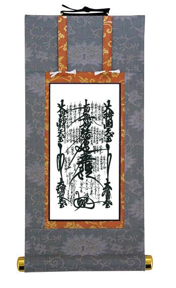 当店オリジナル仏壇軸 曼荼羅(中央) 200代サイズ 印刷 日蓮宗 仏事法要軸 国内表装 受注生産商品です 送料無料 代引き手数料無料
