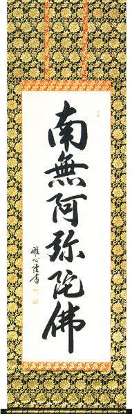 Kakejiku 掛春聯 (文字) 六誓言 (渡邊 ya 頭腦)