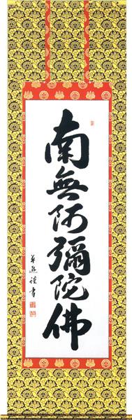 掛け軸 掛軸(かけじく)南無阿弥陀佛 六字名号(中村 草遊)[お西用]新品掛軸(かけじく)販売