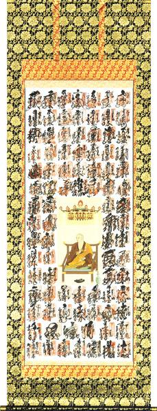 掛け軸 掛軸 お納経軸四国八十八ヶ所巡拝御宝印譜(完成品)全国送料無料無料 代引き手数料無料