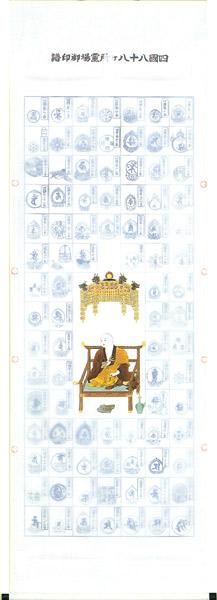 掛け軸 掛軸 お納経軸四国八十八ヶ所巡拝御宝印譜(龍頭弘法)全国送料無料無料 代引き手数料無料