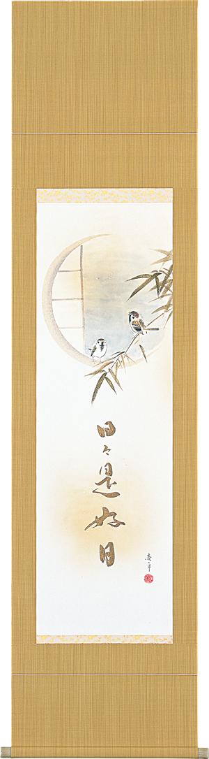 掛け軸 掛軸(かけじく)販売 竹雀 日々是好日(木村 亮平) 全国送料無料無料 代引き手数料無料 日本画 花鳥画 縁起画 書画 竹に雀(すずめ)