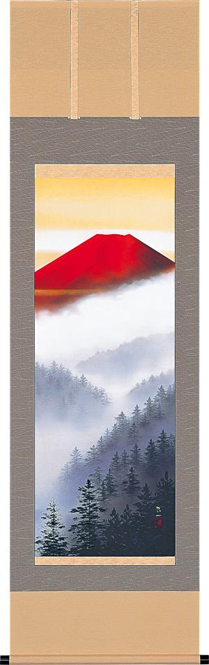 掛け軸 掛軸(かけじく) 赤富士(平野 宏仙)全国送料無料無料 代引き手数料無料 日本画 風景画 縁起画 開運画 お祝い掛け お正月 富士山