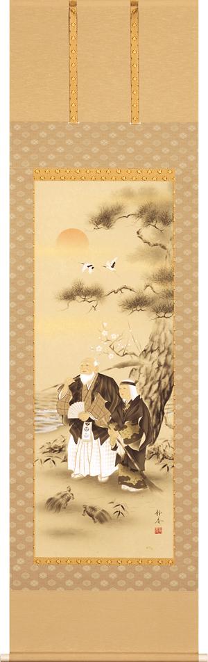掛け軸 掛軸(かけじく)吉祥高砂(北条 静香)全国送料無料無料 代引き手数無料 結納 結婚式 長寿記念