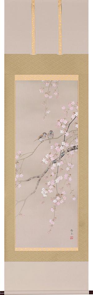 掛け軸 掛軸(かけじく) 桜に小禽(北条 静香)全国送料無料無料 代引き手数料無料 桜(さくら) 小鳥 雀(すずめ) 春用掛け軸