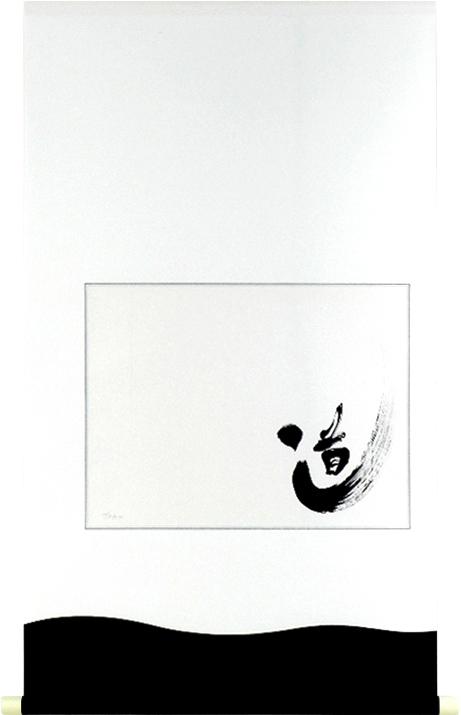 掛け軸 掛軸(かけじく)墨遊シリーズ 道(安藤 徳祥)白と黒をテーマにしたモダンな掛け軸 全国送料無料無料 代引き手数料無料 書 書画 肉筆作品 直筆作品 墨蹟 お茶掛け 趣味掛け