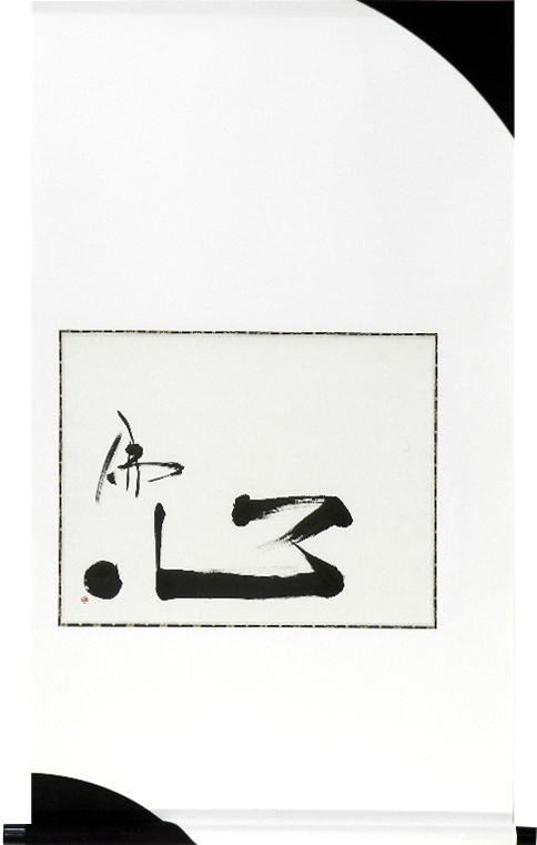 掛け軸 掛軸(かけじく)墨遊シリーズ 佛心(安藤 徳祥)白と黒をテーマにしたモダンな掛け軸 全国送料無料無料 代引き手数料無料 書 書画 肉筆作品 直筆作品 墨蹟 お茶掛け 趣味掛け