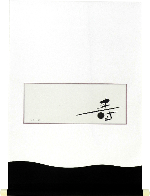 掛け軸 掛軸(かけじく)墨遊シリーズ 寿(安藤 徳祥)白と黒をテーマにしたモダンな掛け軸 全国送料無料無料 代引き手数料無料 書 書画 肉筆作品 直筆作品 墨蹟 お茶掛け 趣味掛け