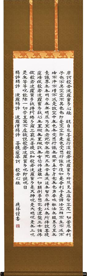 掛け軸 掛軸 般若心経 安藤徳祥 尺五立(54.5×190cm) 高級桐箱入 全国送料無料無料 代引き手数無料