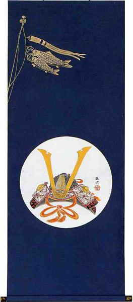 掛け軸 掛軸(かけじく)円窓 兜(佐藤 純吉)端午の節句 こどもの日 初節句 小さめの掛け軸 タペストリー 全国送料無料無料 代引き手数料無料