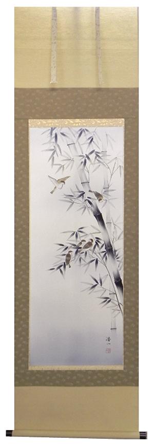掛け軸 掛軸(かけじく) 竹に雀(樫原 誠一) 全国送料無料無料 代引き手数料無料 花鳥画 日本画 年中掛け 新築御祝 贈答用 落成祝い