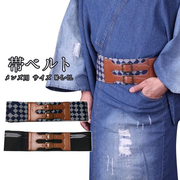 帯 帯ベルト メンズ 角帯ベルト男衆 2柄 斜め市松 矢羽 着物ベルト カジュアル 男性 紳士 着物用帯