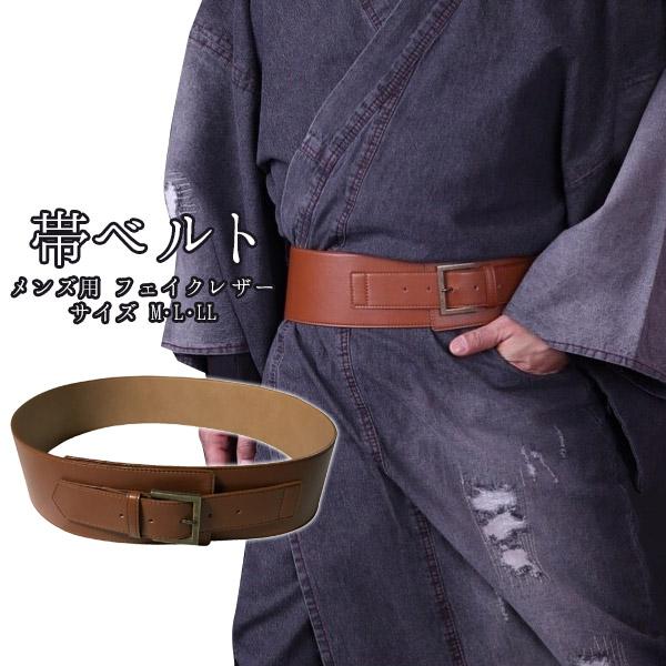 帯 帯ベルト メンズ メンズフェイクレザーベルト 着物ベルト カジュアル 男性 紳士 着物用帯