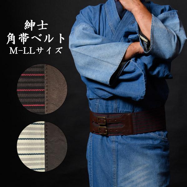 帯 帯ベルト メンズ ストライプ 2色 白 黒 着物ベルト カジュアル 男性 紳士 着物用帯