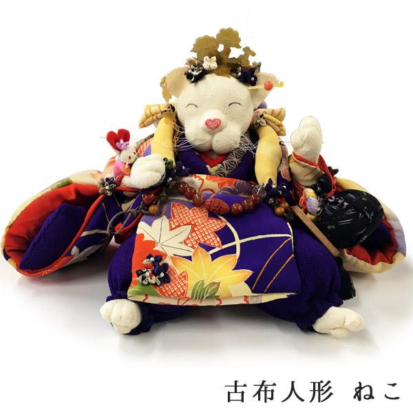 古布人形 人形 置き物 インテリア雑貨 猫 千足登志子 【手作りの為1点物】全国送料・代引き手数料無料 【ギフトラッピング不可】