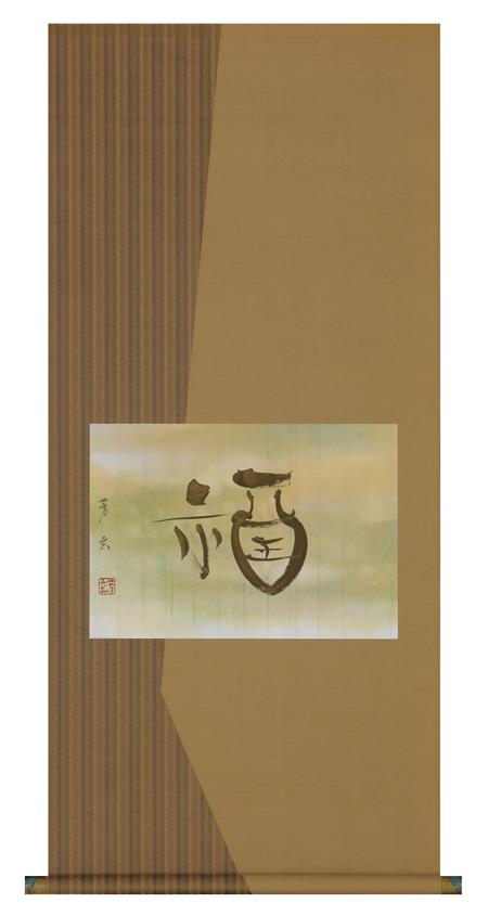 掛け軸 掛軸(かけじく) 福(中村 芳玄) 直筆 全国送料無料無料 代引き手数無料 新品掛け軸 専門店 通販