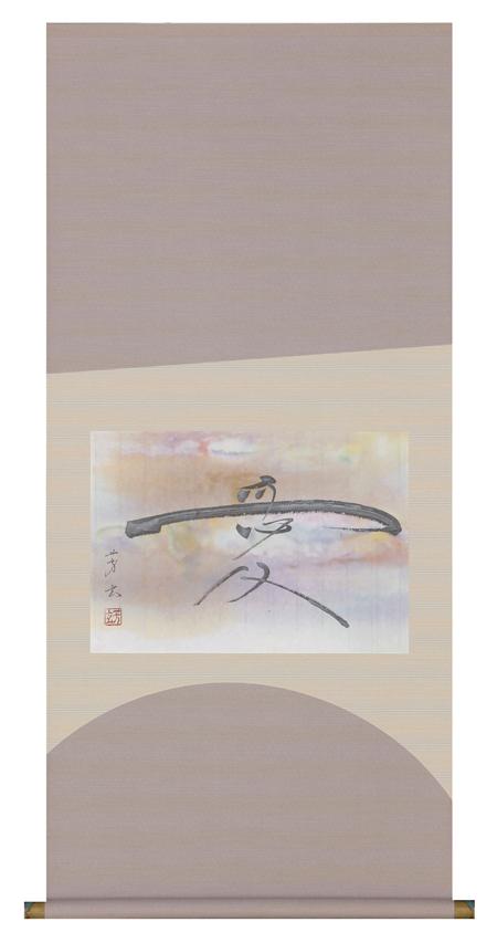 掛け軸 掛軸(かけじく) 愛(中村 芳玄) 直筆 全国送料無料無料 代引き手数無料 新品掛け軸 専門店 通販