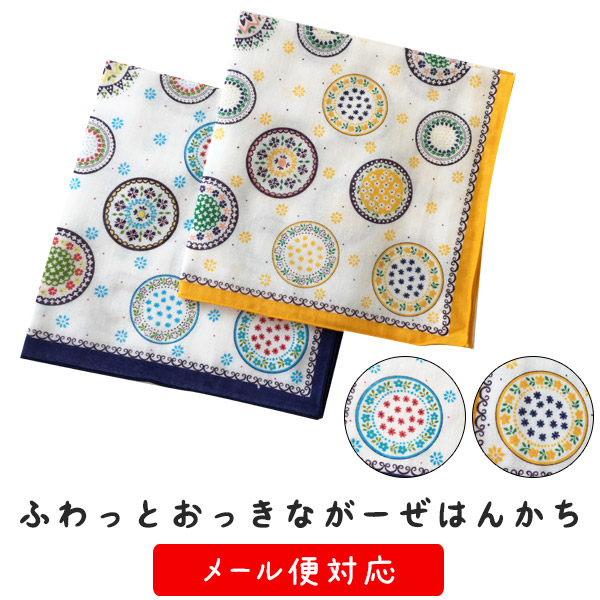 ガーゼ 買い物 ガーゼハンカチ 薄手 マスク代わりにも メール便対応 お見舞い ハンカチ みかん色 ギフト不可 約45cm 日本製 ふわっとおっきながーぜはんかち 紺色