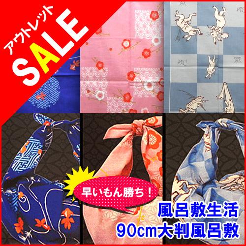 Furoshiki (furoshiki) cotton 24 width (90cm) furoshiki life (plum, running water goldfish, birds and beasts caricature)