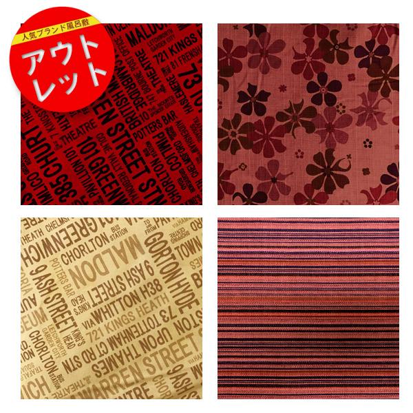 通販 激安 風呂敷 大判 着物包み 布団を包む 特大風呂敷 特別特価 ふろしき 旧デザインのため特価価格 メール便対応 日本製 150cm 綿素材 実物 有料ギフト対応 よろずクロス