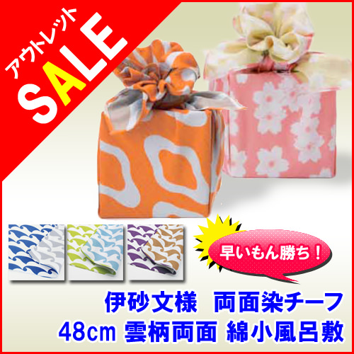 Cotton small Furoshiki (48 cm) ITA sand statement like double-sided dye Chief (cherry, pine, clouds and waves) ◆ brand from cheap wrapping cloth (fukusa), dry hand towel (Tenugui) Furoshiki (wrapping cloth) fan mail order (Sibilla dream 2 Nagare) silk fu