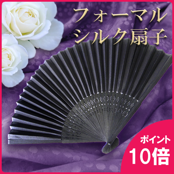 ふうりゅう exclusive fan ( fan ) FuRyu formal silk folding fan (black)