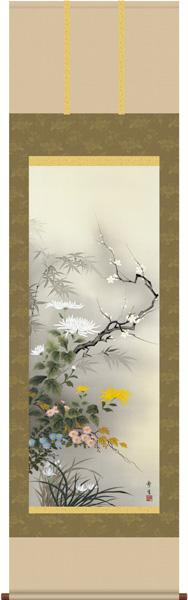 掛け軸 掛軸 花鳥 四君子(北山 歩生)~新品掛軸(かけじく)販売受注後生産商品