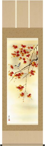 掛け軸 掛軸 秋 紅葉に小鳥(西尾 香悦)~新品掛軸(かけじく)販売受注後生産商品