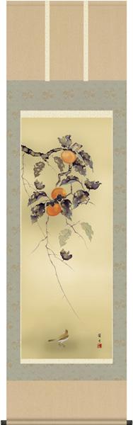 掛け軸 掛軸 秋 柿に小鳥(吉井 蘭月)~新品掛軸(かけじく)販売受注後生産商品