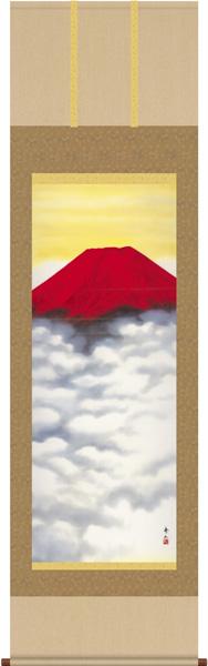 掛け軸 掛軸 富士 赤富士 赤富士(鈴村 秀山)~新品掛軸(かけじく)販売受注後生産商品