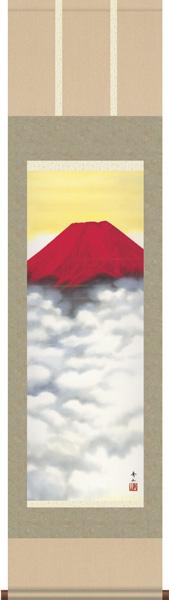 掛け軸 掛軸(かけじく)尺三幅 赤富士(鈴村 秀山)開運画 富士山 お正月 お祝い 受注後生産商品