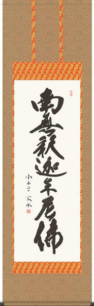 掛け軸 掛軸 南無釈迦牟尼佛 釈迦名号(小木曽 宗水)~新品掛軸(かけじく)販売受注後生産商品