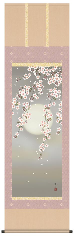 掛け軸 掛軸(かけじく)夜桜(緒方 葉水)全国送料無料無料 代引き手数料無料 花鳥画 春向き 季節掛け 新品掛軸 通販 受注後生産商品納期として約15日程頂きます