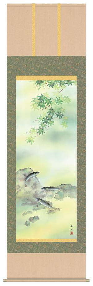 掛け軸 掛軸(かけじく)楓に鮎(鈴村 秀山)全国送料無料無料 代引き手数料無料 花鳥画 夏向き 季節掛け 新品掛軸 通販 受注後生産商品納期として約15日程頂きます