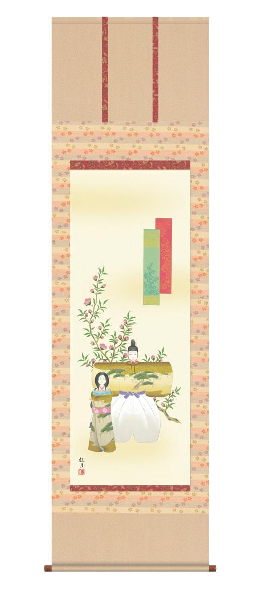 掛け軸 掛軸(かけじく)販売[尺五立]立雛(森山 観月)桃の節句 ひなまつり ひな人形 お雛様 初節句 受注後生産商品