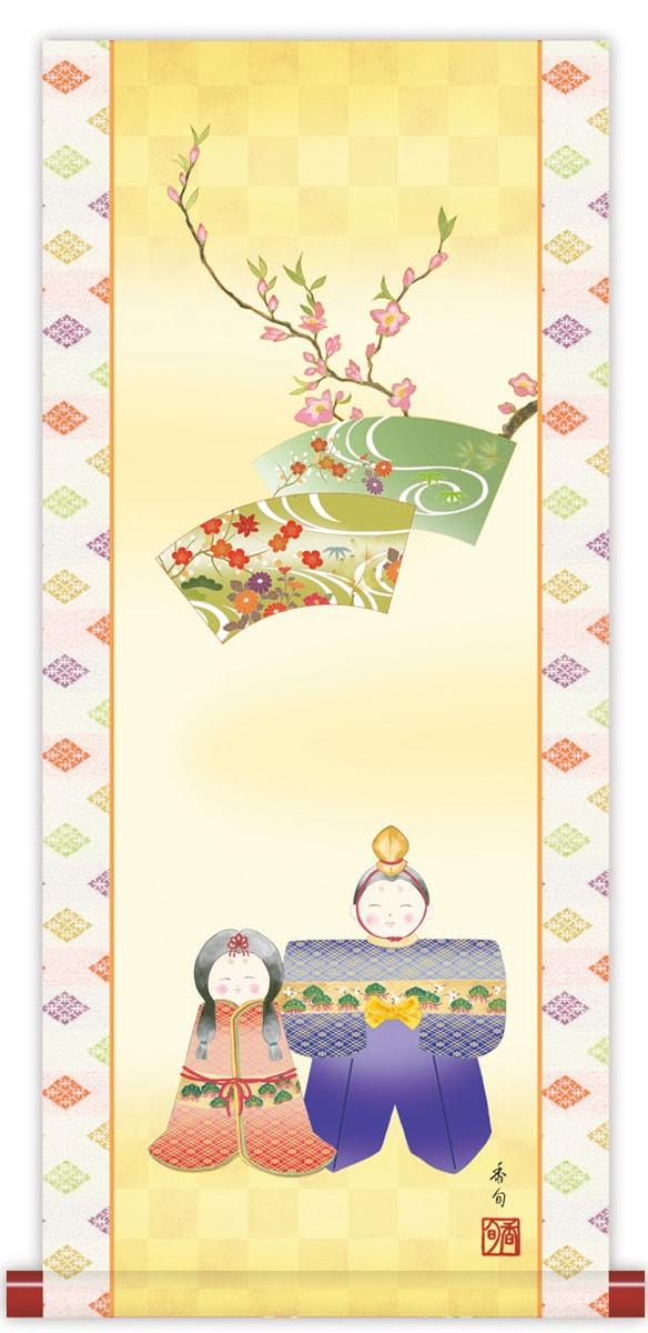 掛け軸 かけじく 桃の節句 ミニ掛軸 [スタンド付]人形雛 (伊藤 香旬) ミニサイズなので玄関などにも飾れます。 お雛様 ひな人形 ひなまつり 桃の節句 初節句お祝い タペストリー 受注後生産商品