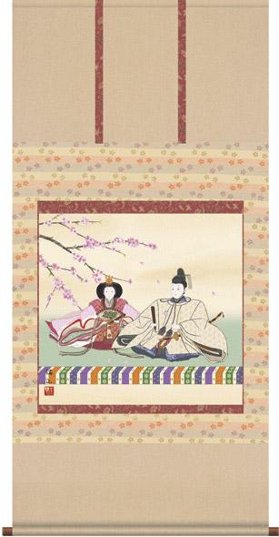 掛け軸 販売 お雛さま 雛人形 段雛 (奥居 佑山)~掛軸(かけじく)送料無料受注後生産商品