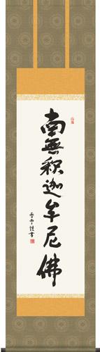 掛け軸 (仏事用掛軸)尺三幅 釈迦名号(斎藤 香雪) 化粧箱(紙)収納掛軸表装品質十年保証付受注後生産商品