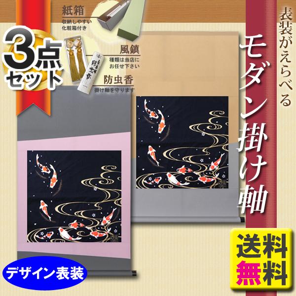 化粧箱タイプ 掛け軸 掛軸モダン掛け軸 流水鯉デザイン表装タイプ タペストリー感覚で飾れるモダンな掛け軸表装裂は24種類からお好みで選べます 鯉 流水紋 和風 日本 受注後生産商品