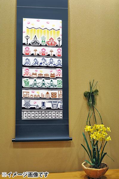 掛け軸 掛軸(かけじく)モダン掛け軸 ひな壇飾り 丸表装タイプ タペストリー感覚で飾れるモダンな掛け軸表装裂は24種類からお好みで選べます 受注後生産商品