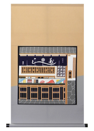 掛け軸 掛軸(かけじく)モダン掛け軸 寿司屋デザイン表装タイプ サンプル品のためアウトレット価格 お寿司 お店屋さん 日本 現品限り