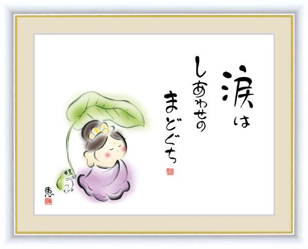 絵画 佐藤 恵風 しあわせカノン F6サイズ 涙はしあわせのまどぐち 受注生産品 全国送料無料 代引き手数料無料