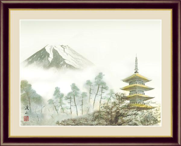 絵画 伊藤 渓山 富士山水画 額飾り F6サイズ 富士塔景 受注生産品 全国送料無料 代引き手数料無料