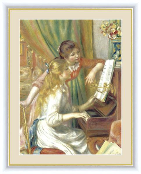 絵画 ピエール=オーギュスト・ルノワール ルノワール 額飾り F6サイズ ピアノに寄る少女たち 受注生産品 全国送料無料 代引き手数料無料