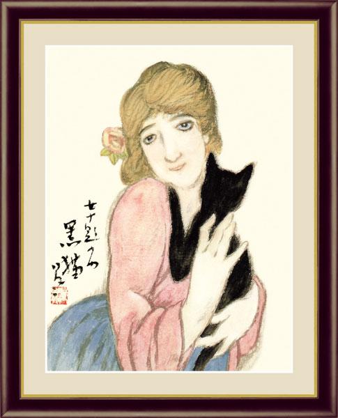 絵画 竹久 夢二 夢二 額飾り F6サイズ 黒猫 受注生産品 全国送料無料 代引き手数料無料