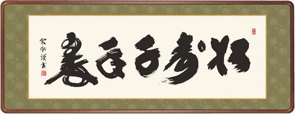 仏書扁額 小木曽 宗水(墨愁会) 松寿千年翠 幅124×高さ約48cm 仏書扁額 受注生産品 全国送料無料 代引き手数料無料